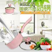 陶瓷熱牛奶鍋不粘鍋煮面嬰兒寶寶輔食鍋煮奶泡面小鍋迷你電磁爐QM「摩登大道」