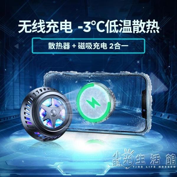 magsafe磁吸手機散熱器蘋果無線充電iPhone12半導體黑鯊pro平板游 小時光生活館