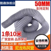 排風管 耐高溫尼龍布通風管防火排風管廚房排煙通風軟管抽風鋼絲伸縮風管