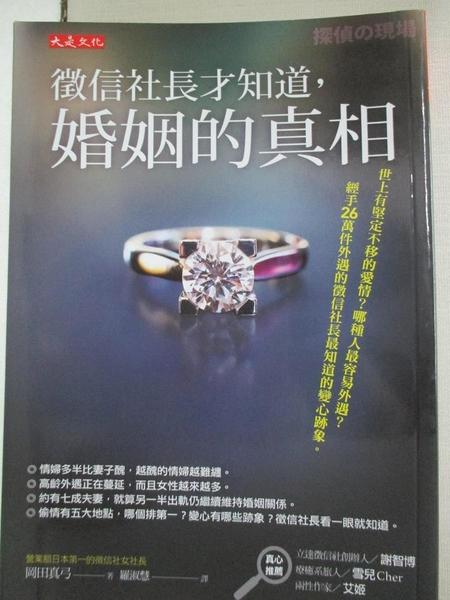 【書寶二手書T1/兩性關係_BWV】徵信社長才知道,婚姻的真相_岡田真弓