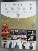 【書寶二手書T9/財經企管_JKI】台灣百大品牌的故事2_華品文化