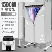 1500W 暖風家用智慧幹衣機主機遙控烘衣機高效靜音烘幹機