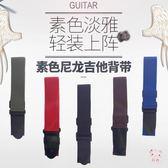 吉它帶民謠吉它背帶吉它帶民謠經典款學生吉它帶子肩帶電吉它貝斯通用 1件免運