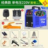 電焊機380v兩用全自動雙電壓家用小型全銅直流 220vNMS陽光好物