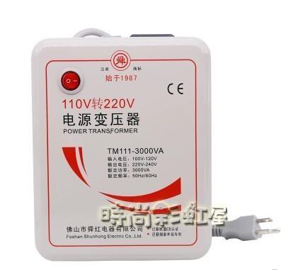 新款版1500W舜紅變壓器220v轉110v日本美國進口電器用「時尚彩紅屋」