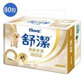 舒潔頂級舒適超厚感抽取式衛生紙90抽x80包(箱)【愛買】