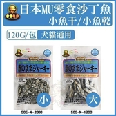*WANG*日本MU零食沙丁魚 小魚干/小魚乾(小/大)120g 《犬貓通用》