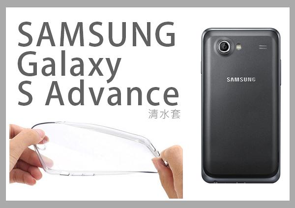 SAMSUNG GALAXY S Advance 清水套 手機保護套 (裸裝)