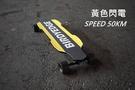 BIRDYEDGE 黃色閃電 電動滑板 超高速電動滑板  挑戰50KM
