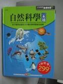 【書寶二手書T6/少年童書_YJM】自然科學一本通_幼福編輯部