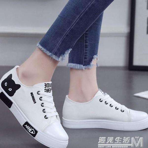 女鞋初中生帆布鞋板鞋韩版高中生休闲鞋少女平底布鞋 遇見生活