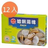牛頭牌蛤蜊湯塊(6塊裝)66g(12盒)/組【康鄰超市】