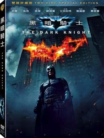黑暗騎士 雙碟珍藏版 DVD (購潮8)