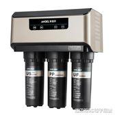 淨水器家用直飲機過濾器自來水廚房台式純水機ro反滲透V1MKS 全館免運
