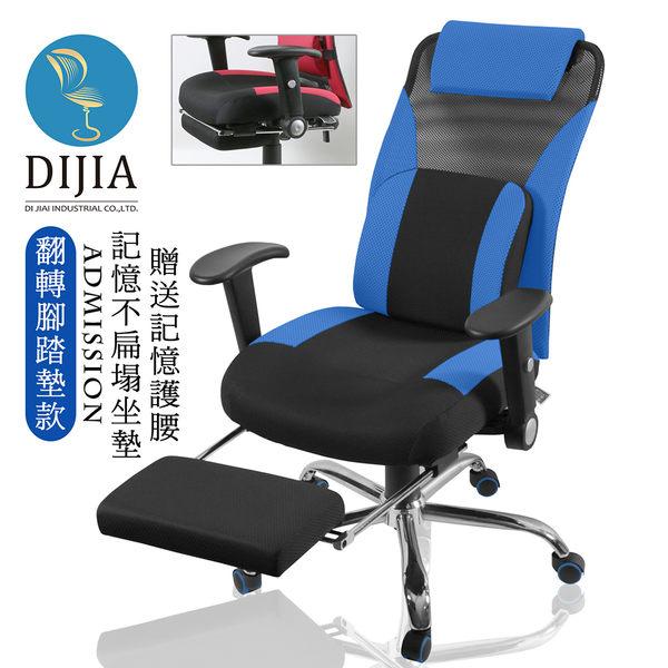 椅子專科【安雅精品舒壓電腦椅】MIT 辦公椅 免運費 DIJIA