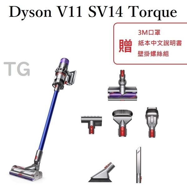 現貨 最新 Dyson V11 SV14 TorqueDrive Absolute 原裝六吸頭 無線除螨吸塵器