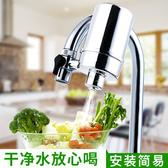 凈水器水龍頭過濾器嘴自來水凈水器
