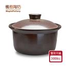 陶鍋-楓樹陶坊十人份內鍋