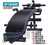 仰臥起坐健身器材家用多功能仰臥板可摺疊收腹機運動器材輔助器男 雙十二全館免運