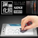 SONY XZ2 XA2 L2 XZ Premium XZs XA1 Ultra XA X Z5 Premium C5 9H硬度 玻璃貼 保護貼 鋼化膜 AE