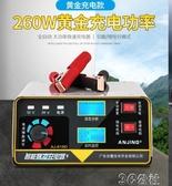 電瓶充電器12v24v伏汽車摩托車蓄電池通用型大功率充滿自停全智慧 3C公社 YYP