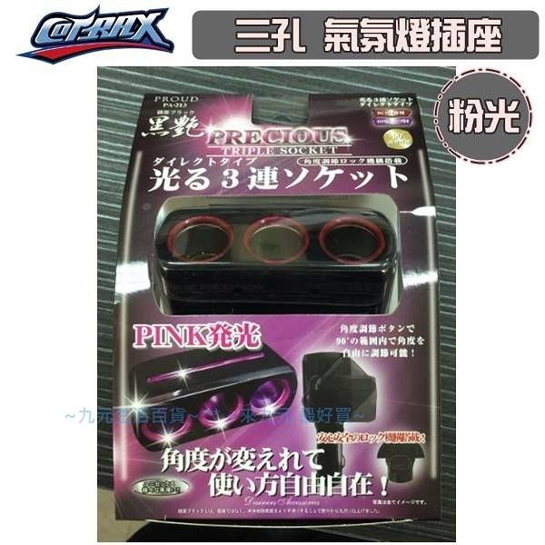 【九元生活百貨】Cotrax 日本Proud三孔直插氣氛燈插座/粉光 點煙器 點菸器