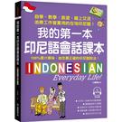 我的第一本印尼語會話課本:自學、教學、旅遊、線上交流、洽商工作皆實用的在地印尼語!