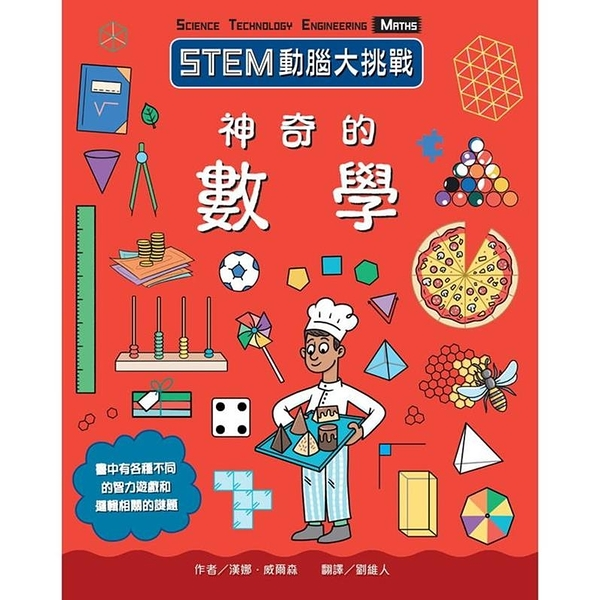 STEM動腦大挑戰:神奇的數學