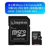 【新風尚潮流】金士頓 記憶卡 64GB 含 MS PRO DUO 轉卡 SONY PSP 用 SDCS/64GB-MS