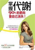 (二手書)掌握代謝,90% 的肥肉會自己消失!