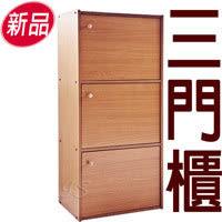 【IS空間美學】三層門櫃