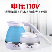 燒水壺110V迷你矽膠折疊出國旅行電熱水壺小容量便攜家用燒水壺110V