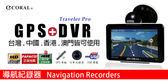 [富廉網] CORAL TP668  超值組合包 導航機及行車紀錄儀多功能整合四合一機種 (送後置鏡頭)