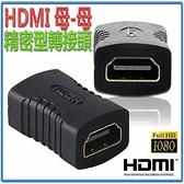 [富廉網] HDG-9 HDMI母-HDMI母 轉接頭