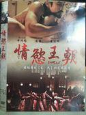 挖寶二手片-O12-161-正版DVD*韓片【情慾王朝】-張赫*姜漢娜
