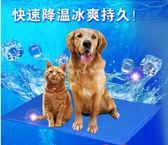 寵物狗狗涼墊冰墊貓泰迪金毛狗窩夏季涼墊子夏天狗籠腳墊床墊