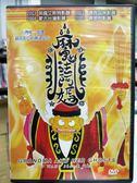 挖寶二手片-P12-208-正版DVD-動畫【魔法阿媽/魔法阿嬤】-國粵語發音