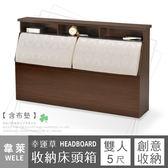 IHouse-韋萊 幸運草胡桃色加高收納床頭箱(含布墊)-雙人5尺
