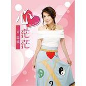 方瑞娥 心茫茫 CD附DVD 免運 (購潮8)
