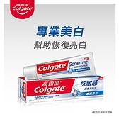 高露潔抗敏感超微泡科技-專業美白牙膏120克