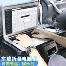 車載電腦桌折疊後座汽車車用車內車上筆記本支架寫字小桌後排餐桌
