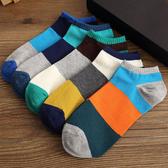 10雙襪子男夏季男襪短襪中筒男士薄款低幫男生船襪學生潮流短襪10雙『快速出貨』