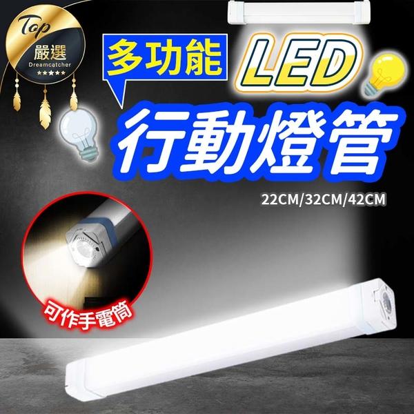 現貨!LED 充電燈管 (42cm款) LED 燈管 LED 行動燈管 USB 燈條 LED 燈條 USB 燈管 隨身燈管