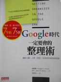 【書寶二手書T1/財經企管_NGD】Google時代一定要會的整理術_胡琦君, 梅瑞爾