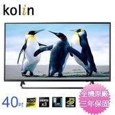 歌林40吋LED低藍光液晶電視顯示器+視訊盒 KLT-40EE01~含運不含拆箱定位