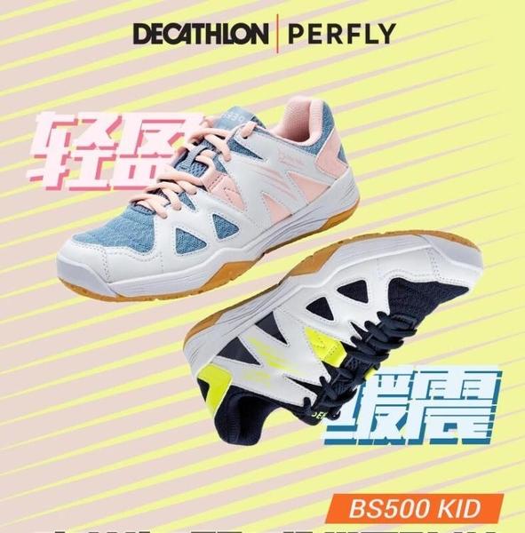 迪卡儂兒童羽毛球鞋男童女童羽毛球童鞋減震羽毛球訓練鞋PERFLY【【八折搶購】】
