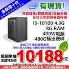 有現貨! 全新第十代Intel I3-10100四核內建顯示4.3G大容量480G/8G主機洋宏資訊可刷卡分期