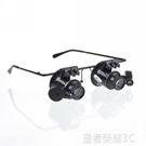 放大鏡 LED頭戴放大鏡帶燈20倍眼鏡式鐘表修理 檢驗維修鑒定 9892A型YTL 免運