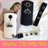 【萌萌噠】美圖 Meitu T8 / M8 / M6 韓國奢華皇冠水鑽保護殼 搭配腕帶飾套 全包矽膠軟殼 手機殼