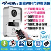 WIFI對講機 免安裝免佈線 即裝即用 遠程對講 網路傳輸 無線門鈴 手機 無線門鈴 台灣安防